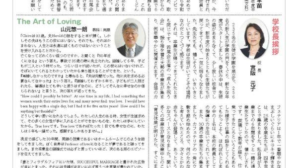 若尾会会報No.12 (2021)の掲載
